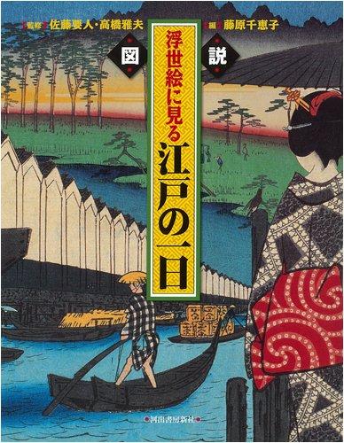 図説 浮世絵に見る江戸の一日