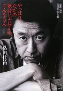 Photo By Amazon.co.jp: 桑田佳祐言の葉大全集 やっぱり、ただの歌詩じゃねえか、こんなもん: 桑田 佳祐: 本