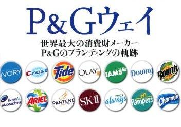 「P&G」の由来