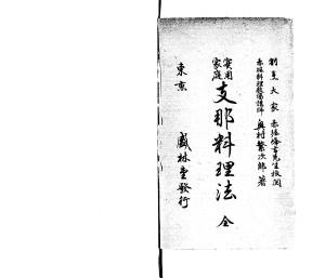 Photo By 近代デジタルライブラリー - 実用家庭支那料理法