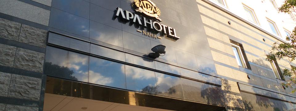 アパホテルの由来