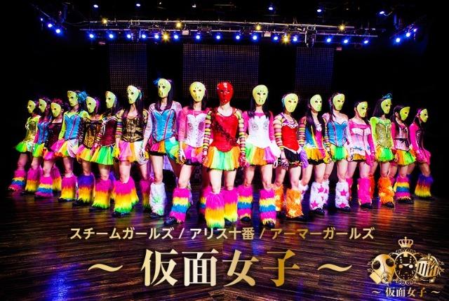 仮面女子オフィシャルサイト