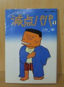Photo By Amazon.co.jp: 減点パパ 1 (ポスト コミックス): 古谷 三敏: 本