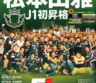 「松本山雅FC」の由来
